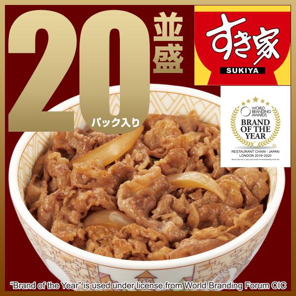 すき家 牛丼の具20パック