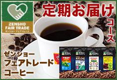 【定期】フェアトレードコーヒー
