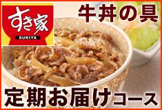 【定期】牛丼の具