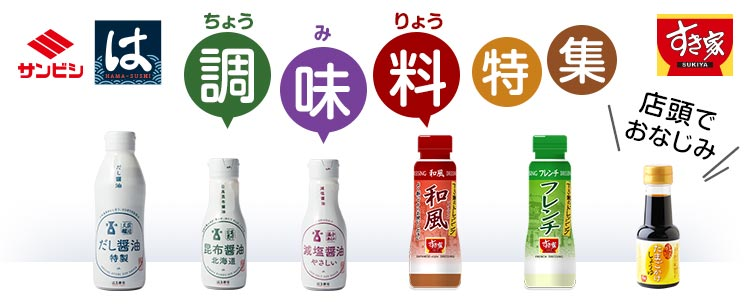 【調味料特集!】