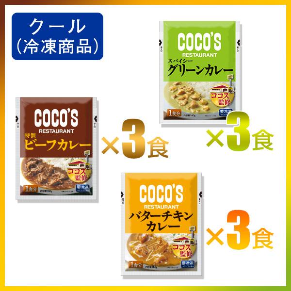ココス3種のカレーセット ビーフカレー3食×バターチキンカレー3食×グリーンカレー3食【送料無料】【冷凍】【軽減税率(8%)対象】