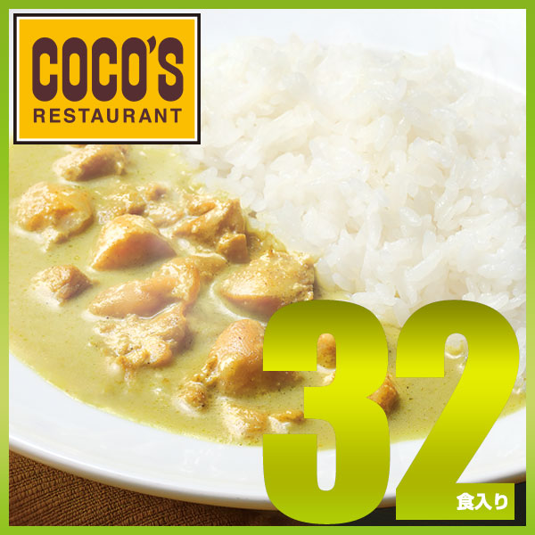 ココス スパイシーグリーンカレー 180g 32食【送料無料】【冷凍】【軽減税率(8%)対象】