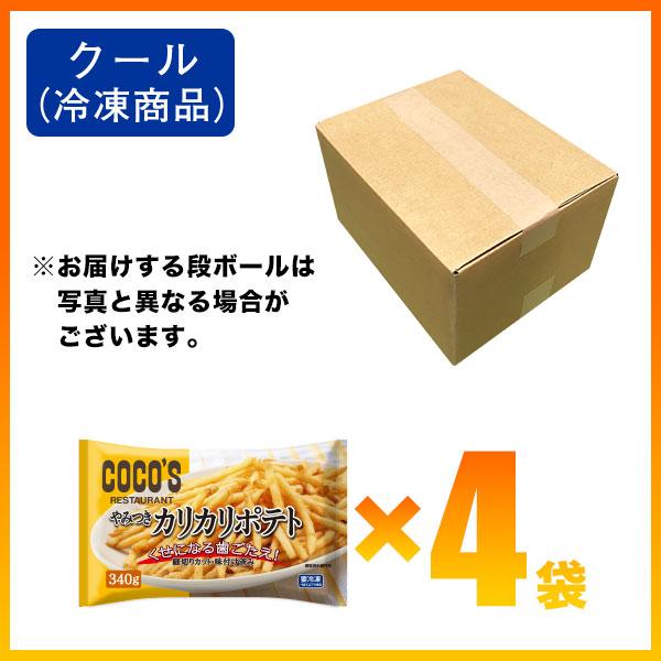 ココス カリカリポテト 340g 4袋【冷凍】【軽減税率(8%)対象】