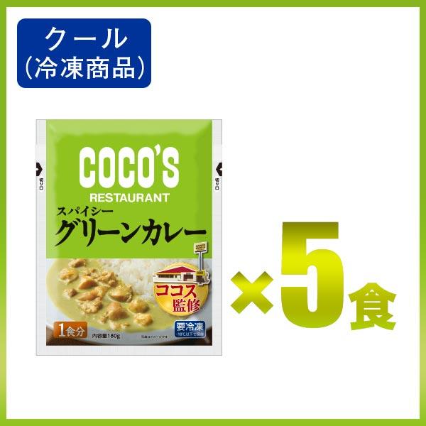 ココス スパイシーグリーンカレー 180g 5食【冷凍】【軽減税率(8%)対象】