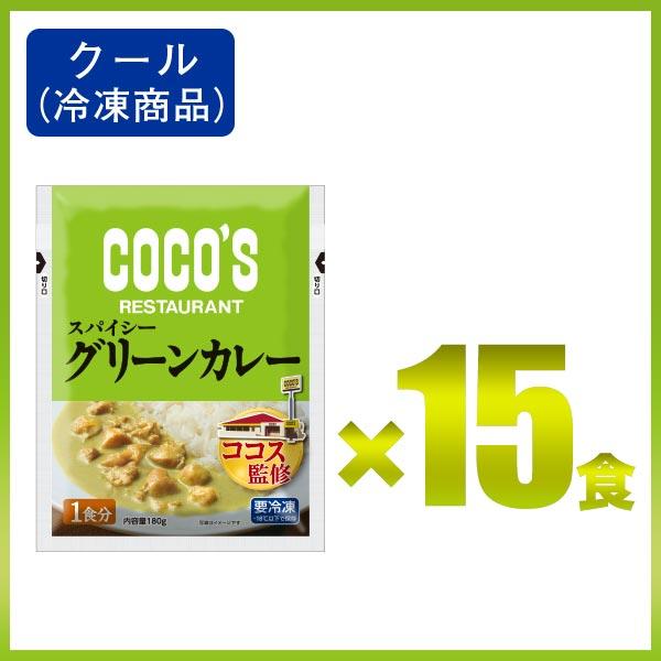 ココス スパイシーグリーンカレー 180g 15食【送料無料】【冷凍】【軽減税率(8%)対象】