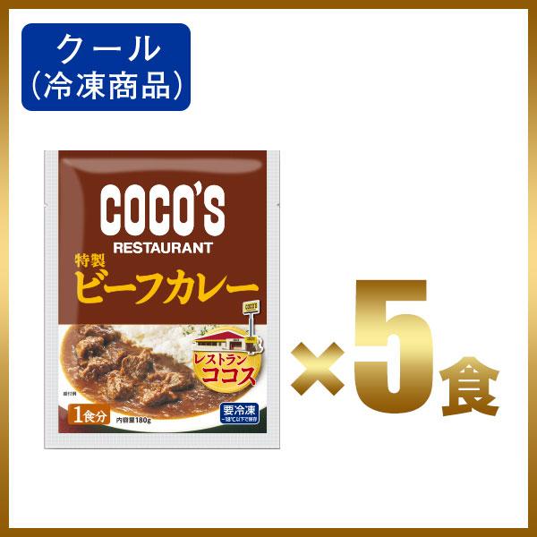 ココス特製ビーフカレーと、ココスバターチキンカレーのセット【送料無料】【冷凍】