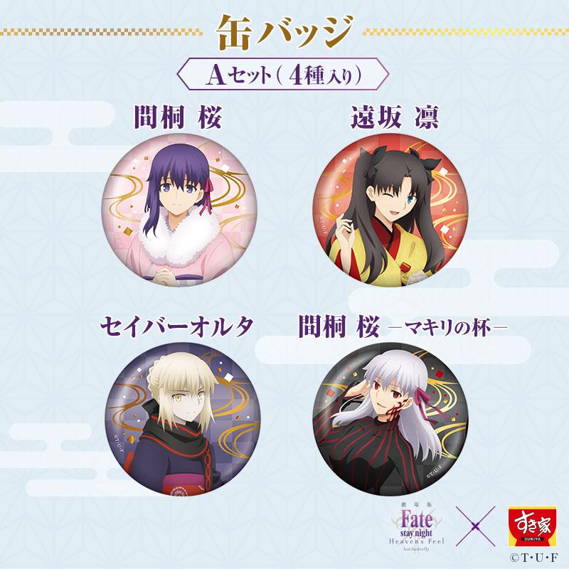 【受注終了】『缶バッジAセット(4種入り)』 「Fate/stay night [Heaven's Feel]」×すき家