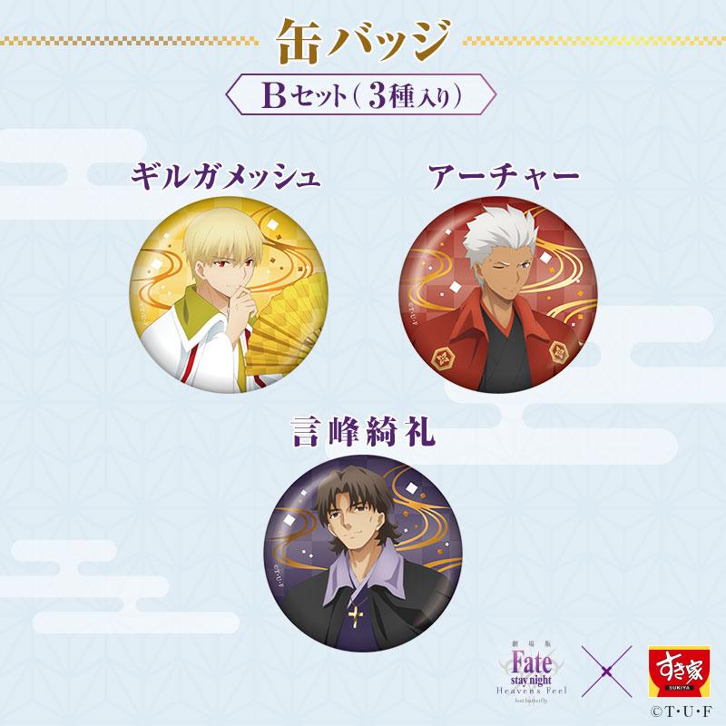 【受注終了】『缶バッジBセット(3種入り)』 「Fate/stay night [Heaven's Feel]」×すき家