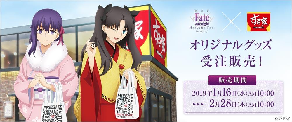 Fatexすき家 オリジナルグッズ受注販売