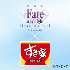 劇場版「Fate/stay night[Heaven's Feel]」2×すき家