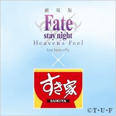 劇場版「Fate/stay night[Heaven's Feel]」2×すき家