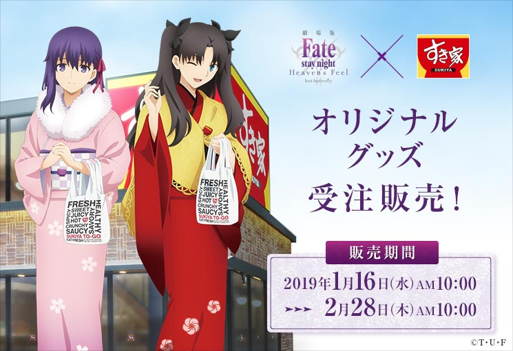 劇場版「Fate/stay night[Heaven's Feel]」2×すき家 オリジナルグッズ受注販売!2019年1月16日(水)AM10:00 → 2月28日(木)AM10:00