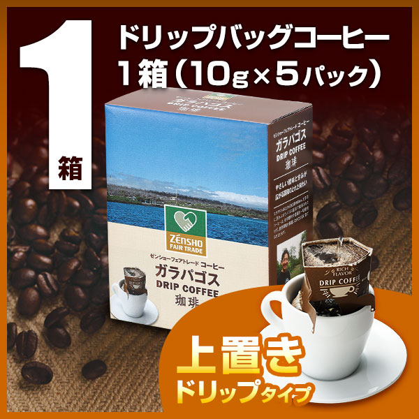 ガラパゴス 上置きドリップバッグコーヒー 1箱(10g×5パック)【常温】【軽減税率(8%)対象】