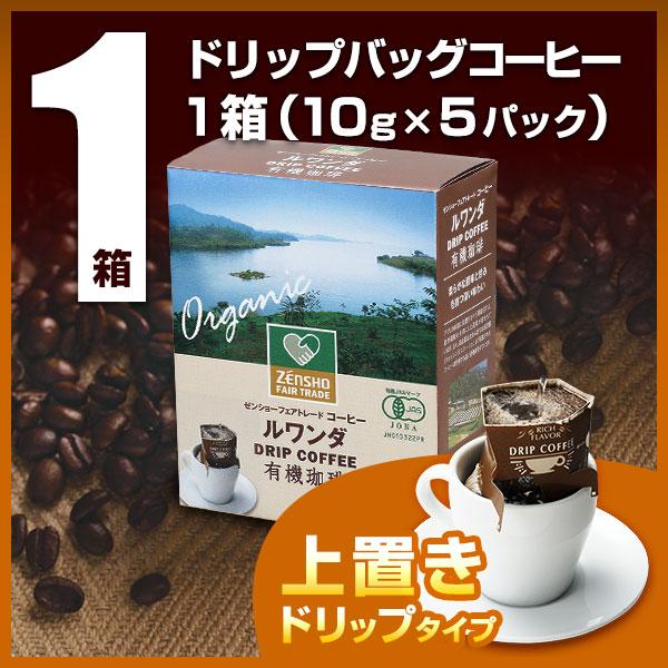 有機ルワンダ 上置きドリップバッグコーヒー 1箱(10g×5パック)【常温】【軽減税率(8%)対象】