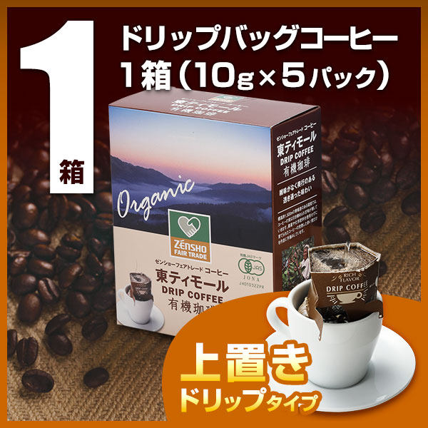 有機東ティモール ドリップバッグコーヒー 1箱(10g×5パック)【常温】