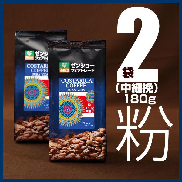 コスタリカ(レギュラー粉180g×2袋)ゼンショーフェアトレードコーヒー 【常温】