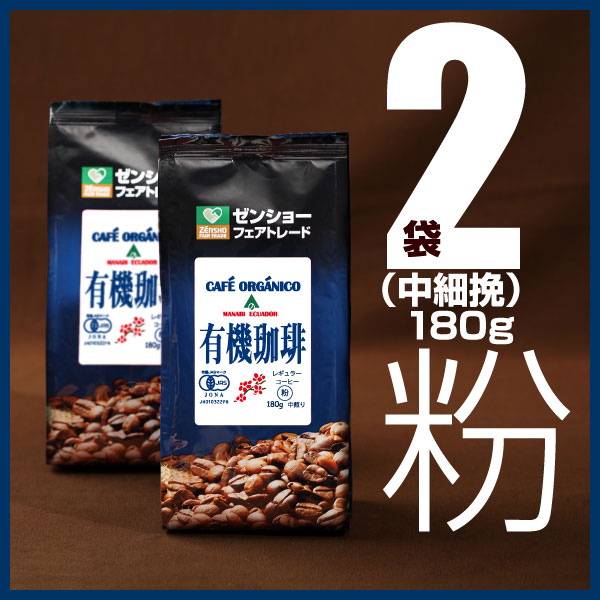 エクアドル(レギュラー粉180g×2袋)ゼンショーフェアトレードコーヒー 【常温】