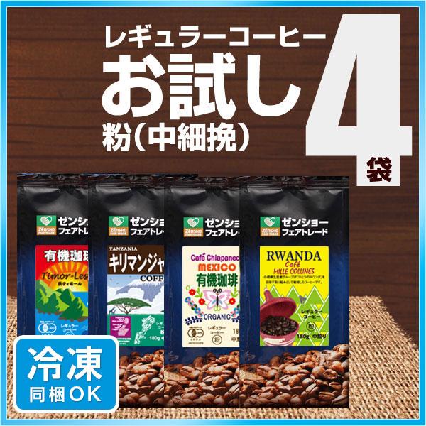 【冷凍商品と同梱用】レギュラー粉 お試し4袋セット(各180g)ゼンショーフェアトレードコーヒー 【送料無料】【冷凍】