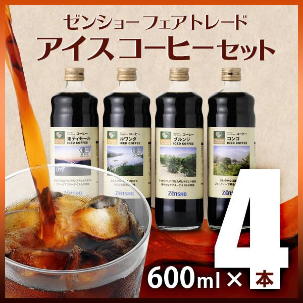 【販売終了】アイスコーヒーセット(無糖)(600ml×4本)【常温】【軽減税率(8%)対象】