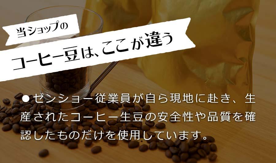 当ショップのコーヒー豆は、ここが違う!●ゼンショー従業員が自ら現地に赴き、生産されたコーヒー生豆の安全性や品質を確認したものだけを使用しています。