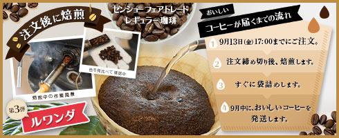 注文後焙煎コーヒーvol3 ルワンダ 1908