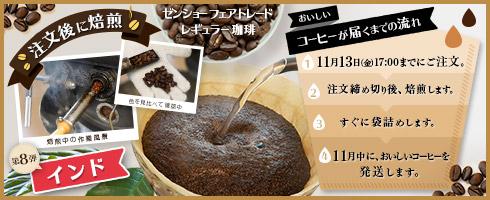 注文後焙煎コーヒーvol8 インド