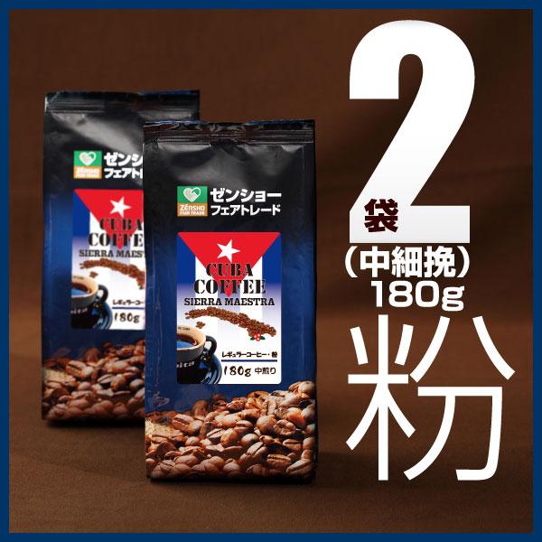 キューバ(レギュラー粉180g×2袋)ゼンショーフェアトレードコーヒー 【常温】
