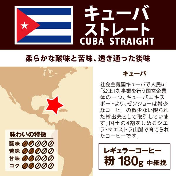 キューバ(レギュラー粉180g×2袋)ゼンショーフェアトレードコーヒー 【常温】【軽減税率(8%)対象】