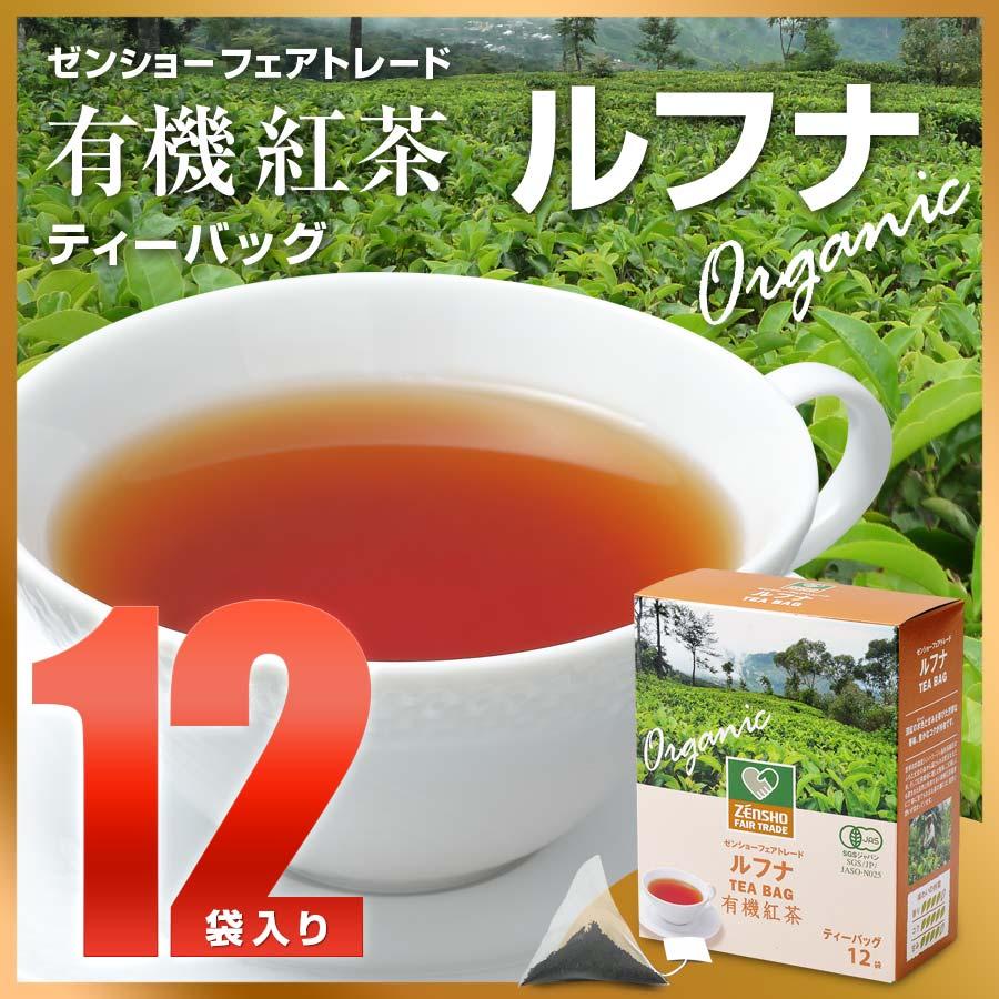 ゼンショー フェアトレード 有機紅茶 ルフナ ティーバッグ 1箱12袋入り【常温】【軽減税率(8%)対象】