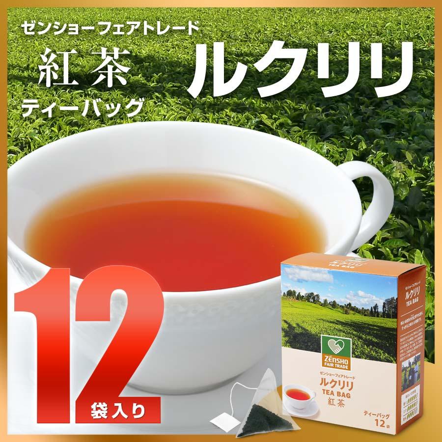 ゼンショー フェアトレード 紅茶 ルクリリ ティーバッグ 1箱12袋入り【常温】【軽減税率(8%)対象】