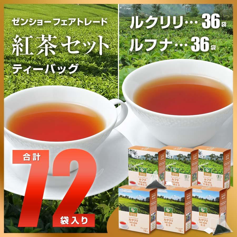 ゼンショー フェアトレード 紅茶セット ルクリリ・有機ルフナ ティーバッグ 6箱72袋入り