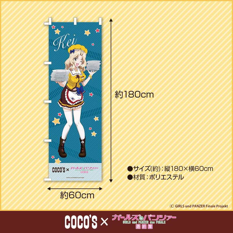 【販売終了】ケイ のぼり ココス×ガールズ&パンツァー 最終章 限定