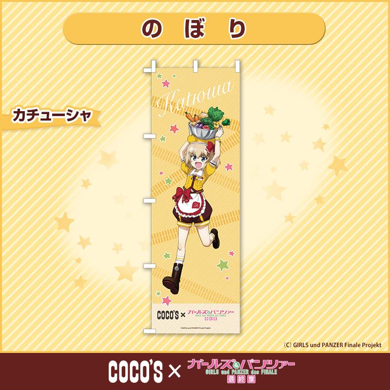 【販売終了】カチューシャ のぼり ココス×ガールズ&パンツァー 最終章 限定