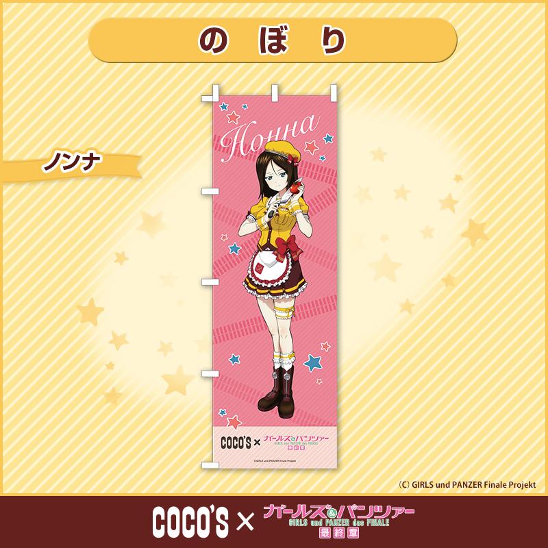 【販売終了】ノンナ のぼり ココス×ガールズ&パンツァー 最終章 限定