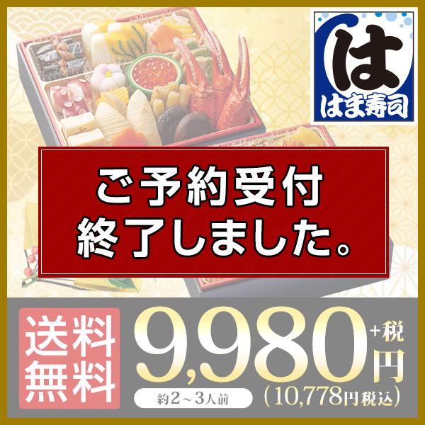 【完売】2019年 はま寿司謹製おせち 2段重 約2-3人前【送料無料】【同梱不可】