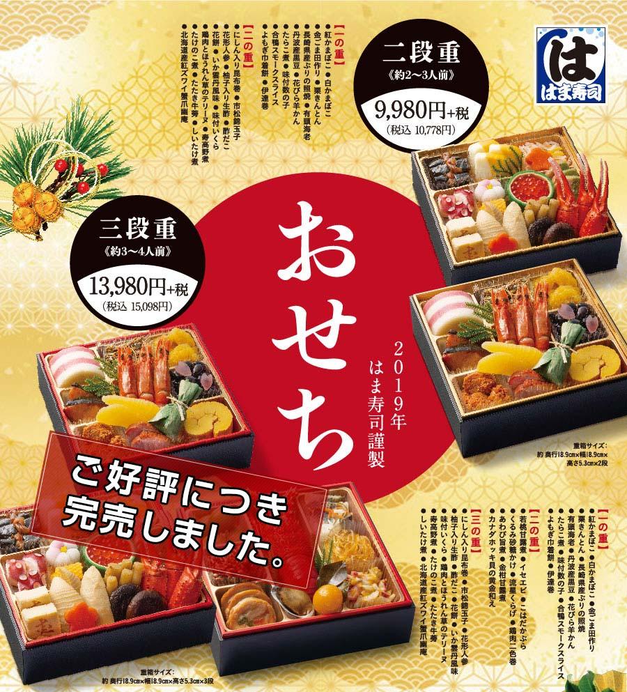2019年 売切御免!! 大好評のはま寿司謹製のおせちが今年も登場です!!数量限定販売なのでこの機会をお見逃し無く♪