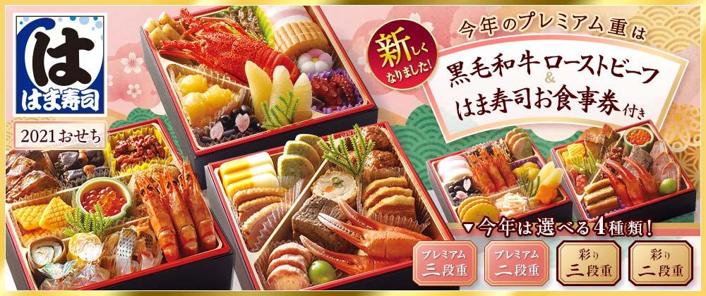 2021年はま寿司おせち