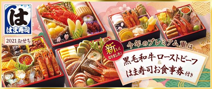 2021年 売切御免!! 大好評のはま寿司のおせちが今年も登場です!!数量限定販売なのでこの機会をお見逃し無く♪