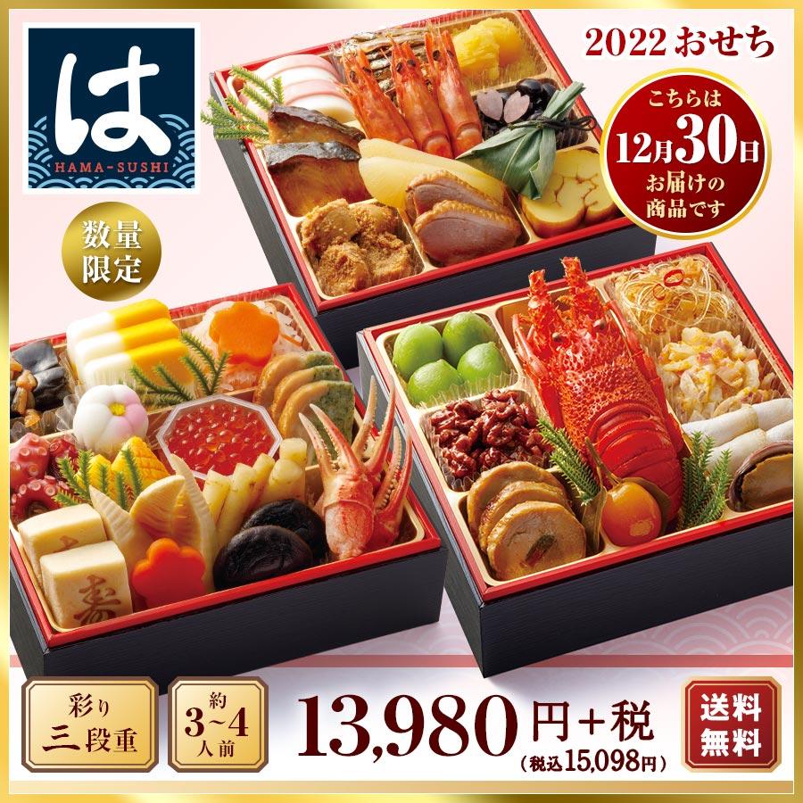 2022年 はま寿司おせち 彩り三段重 約3-4人前【12/30にお届け】【送料無料】【同梱不可】【軽減税率(8%)対象】【予約】