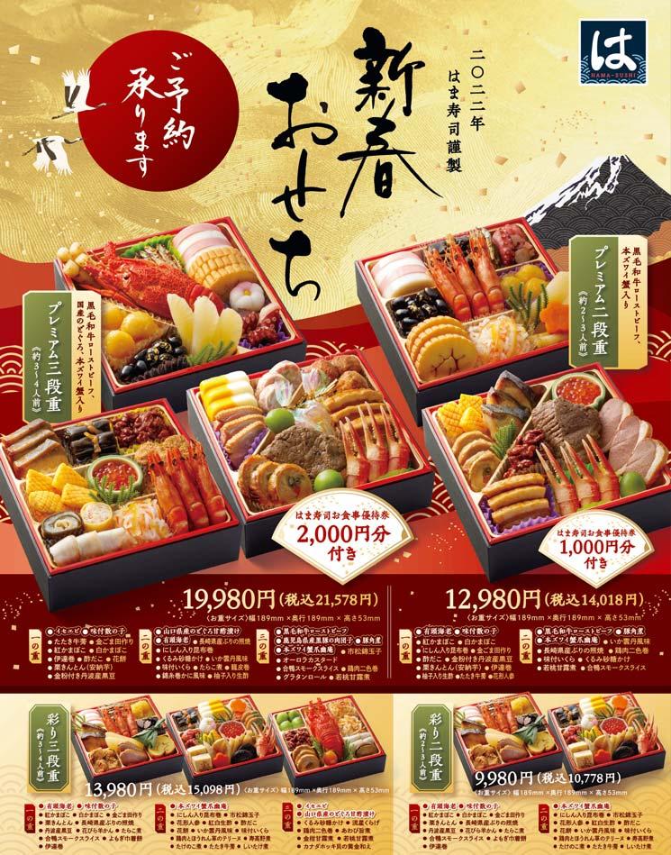 2022年 売切御免!! 大好評のはま寿司のおせちが今年も登場です!!数量限定販売なのでこの機会をお見逃し無く♪