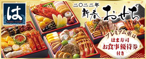 2022年はま寿司おせち