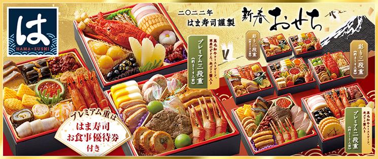 2022年 はま寿司のおせち商品紹介
