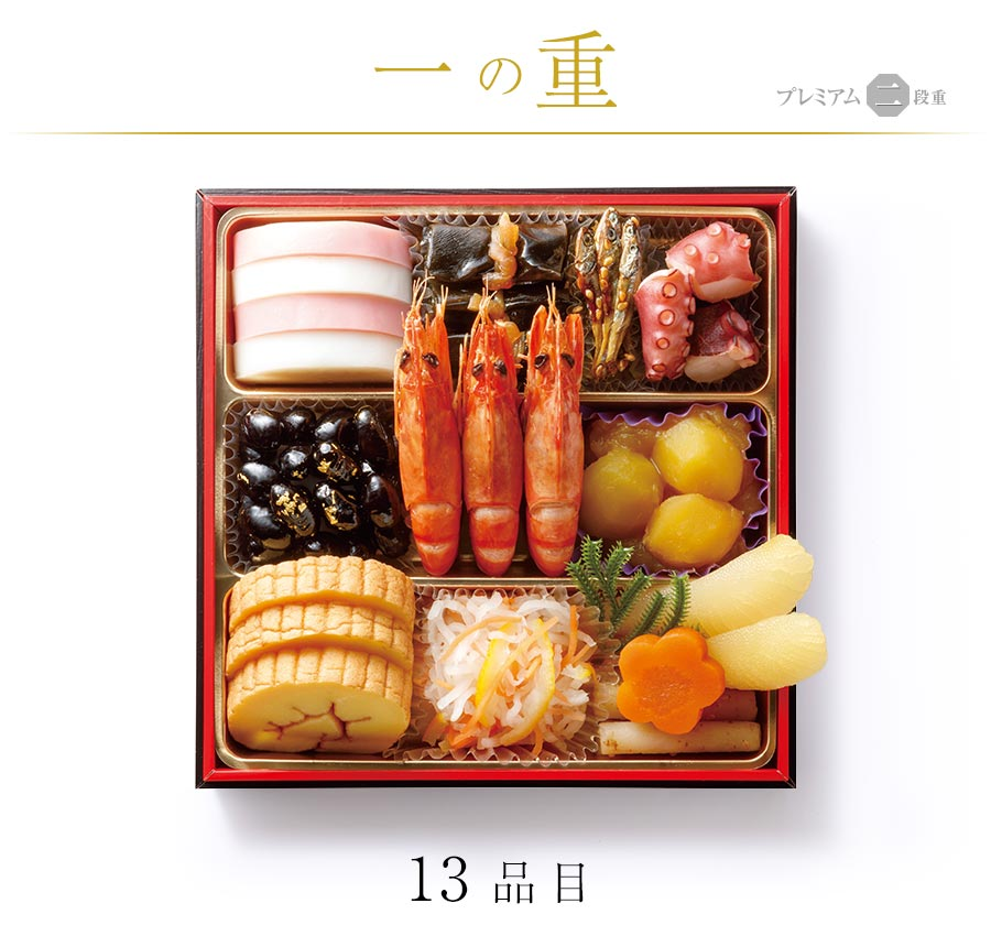 一の重紹介「2022はま寿司おせち プレミアム二段重」
