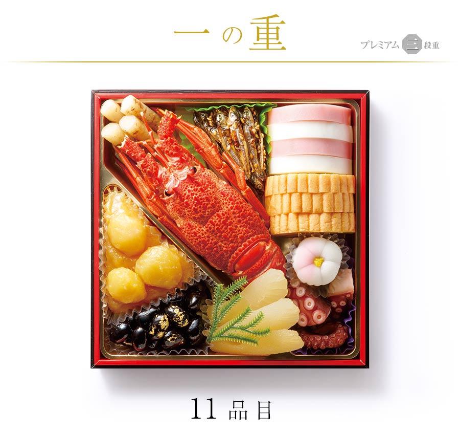 一の重紹介「2022はま寿司おせち プレミアム三段重」