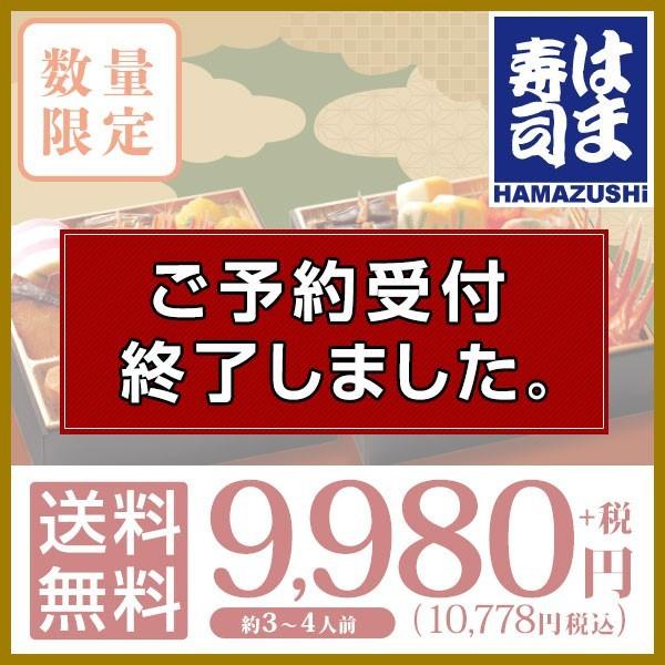 【完売しました】2018年 はま寿司 謹製 おせち 約3-4人前【同梱不可】