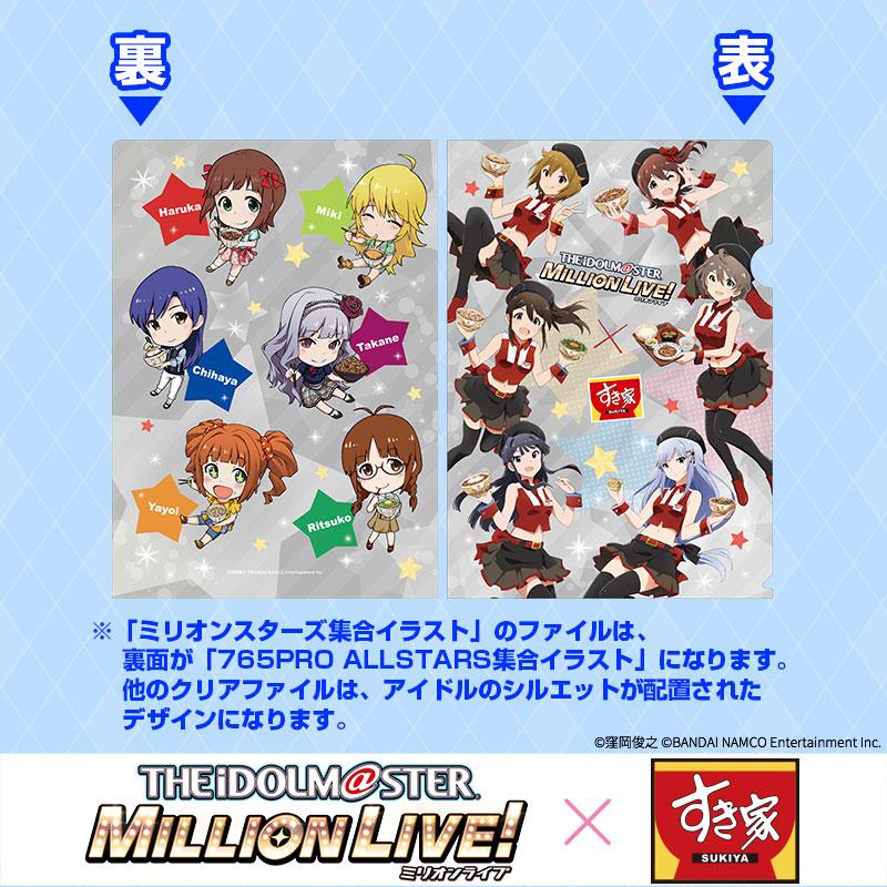 クリアファイル7枚セット アイドルマスター ミリオンライブ!×すき家限定