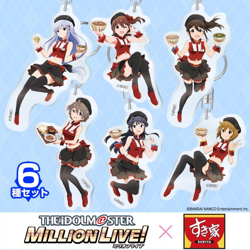 アクリルキーホルダー6種セット(ミリオンスターズver.) アイドルマスター ミリオンライブ!×すき家限定
