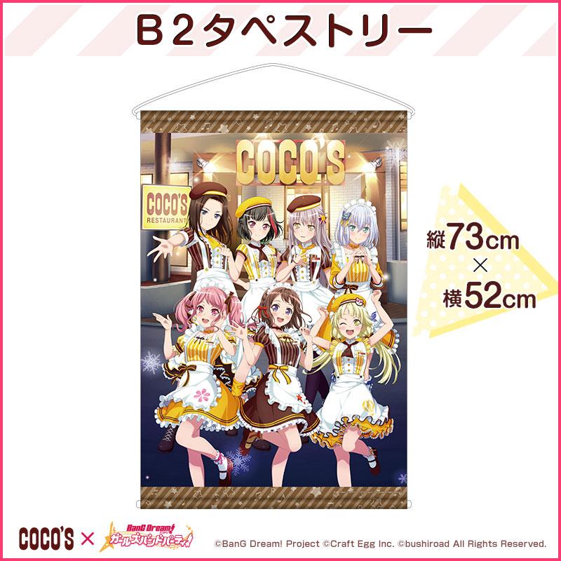 B2タペストリー 『ココス × バンドリ! ガールズバンドパーティ!』【予約】