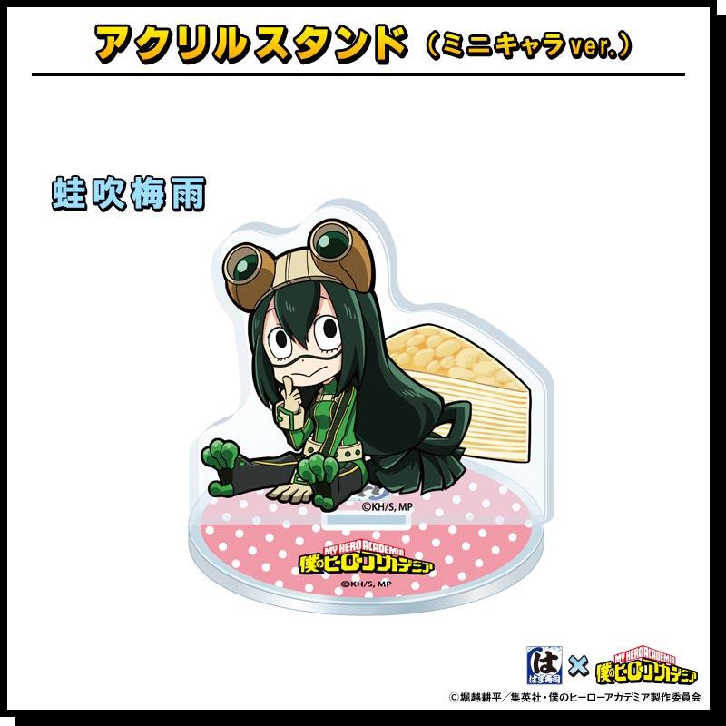 アクリルスタンド『蛙吹梅雨(ミニキャラver.)』はま寿司 × 僕のヒーローアカデミア