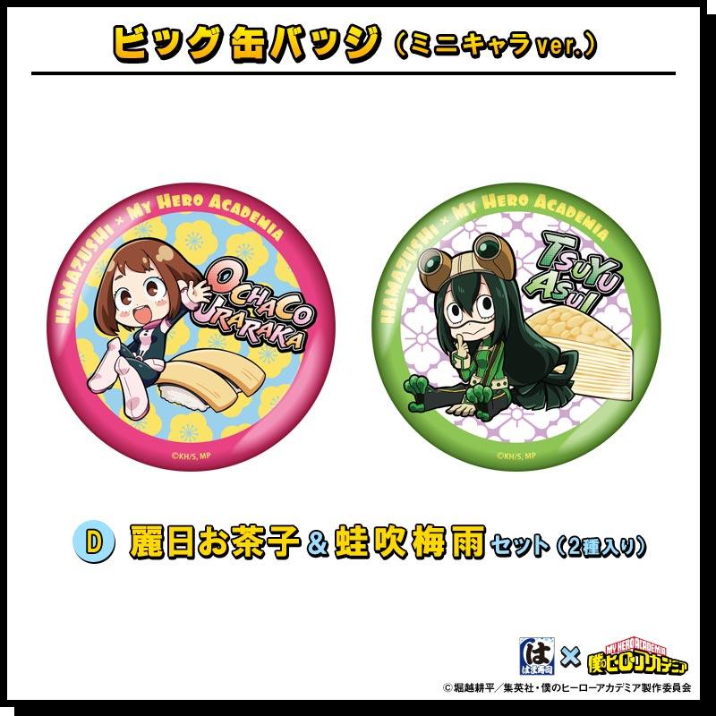 ビッグ缶バッジ Dセット『麗日お茶子&蛙吹梅雨(ミニキャラver.)』はま寿司 × 僕のヒーローアカデミア